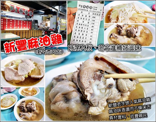 新豐麻油雞 - 001.jpg