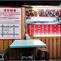 新豐麻油雞 - 006.jpg