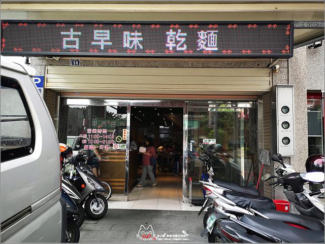 原味牛肉麵 - 004.jpg