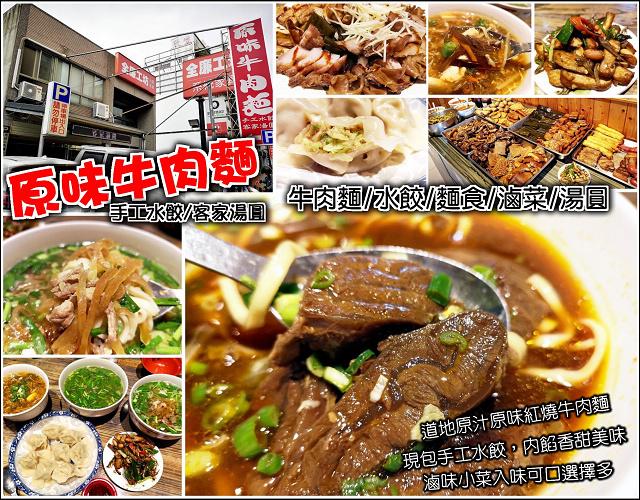 原味牛肉麵 - 001.jpg
