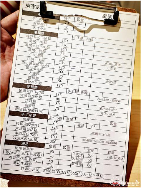 東家製麵 - 004.jpg