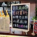 東東麻油雞 - 006.jpg