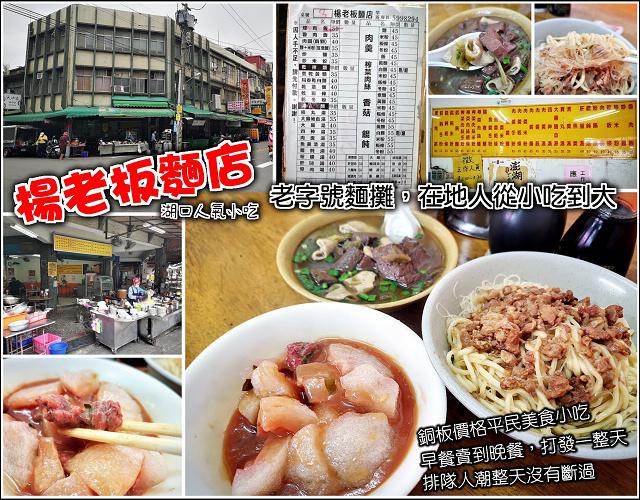 楊老板麵店 - 001.jpg