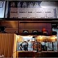 源昌麻油雞 - 003.jpg
