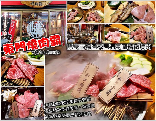 東門燒肉霸 - 001.jpg