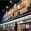 新興飯店 - 003.jpg