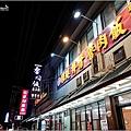 新興飯店 - 002.jpg