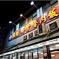 新興飯店 - 004.jpg