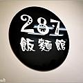 287飯麵館 - 010.jpg