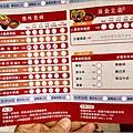 六扇門 湖口忠孝店 - 008.jpg