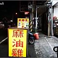 豪媽麻油雞 - 061.jpg