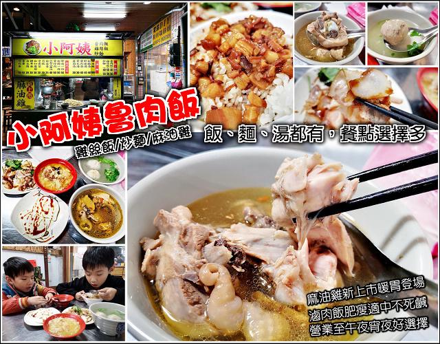 小阿姨魯肉飯 (01).jpg