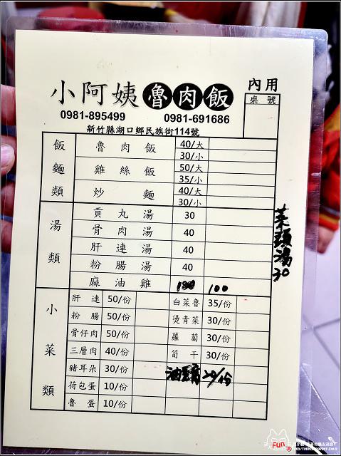 小阿姨魯肉飯 (06).jpg
