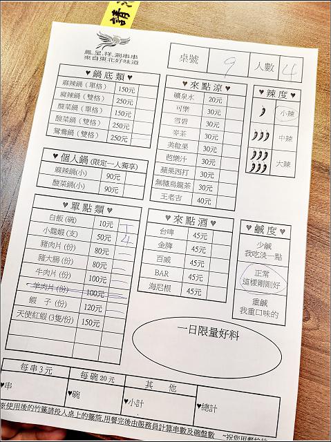 鳳呈祥涮串串 - 006.jpg