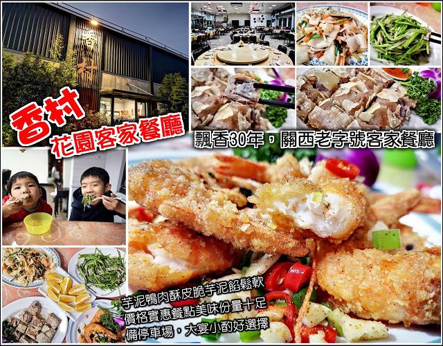 香村花園客家餐廳 (01).jpg