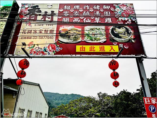 香村花園客家餐廳 (09).jpg