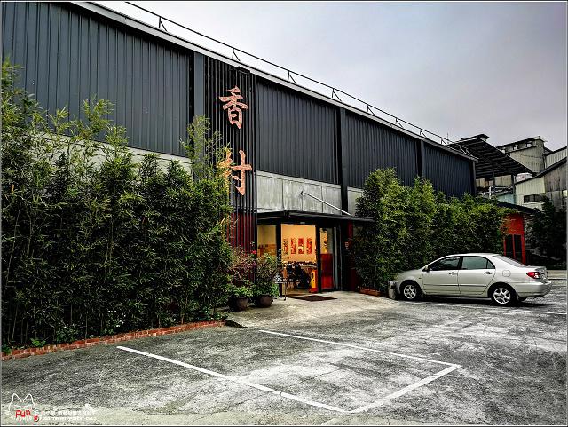 香村花園客家餐廳 (12).jpg