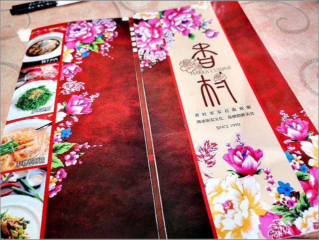 香村花園客家餐廳 (20).jpg