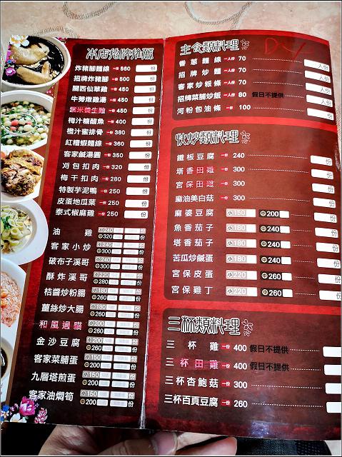 香村花園客家餐廳 (21).jpg