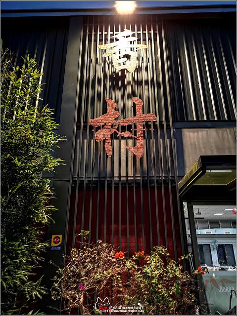香村花園客家餐廳 (28).jpg