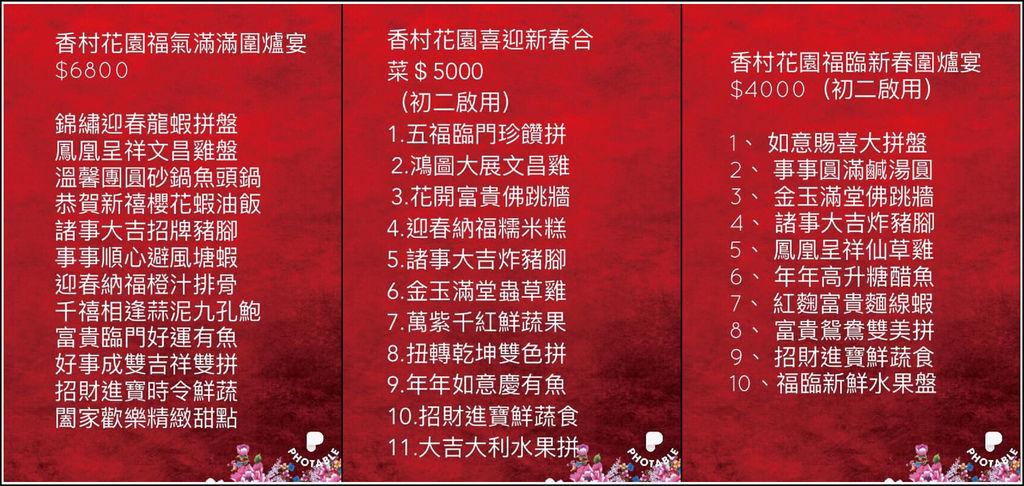 香村客家菜餐廳 年菜菜單