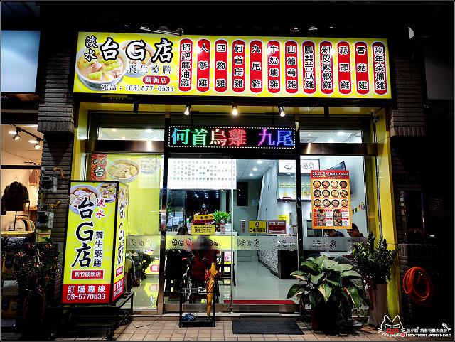 淡水台G店養生藥膳麻油雞 - 003.jpg