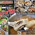 淡水台G店養生藥膳麻油雞 - 001.jpg