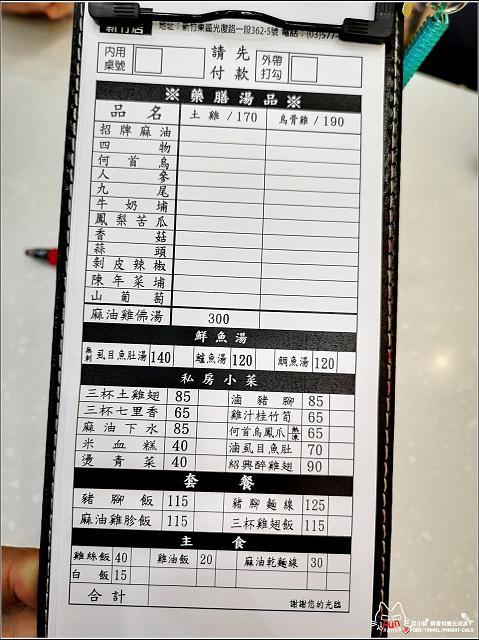 淡水台G店養生藥膳麻油雞 - 005.jpg