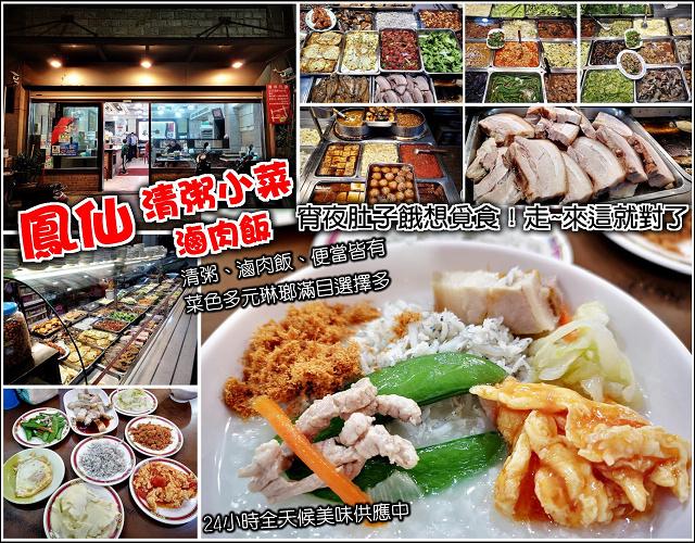 鳳仙清粥小菜 - 001.jpg