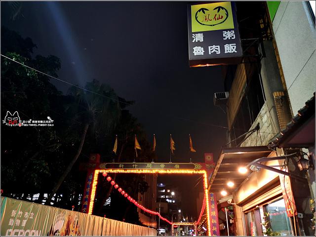 鳳仙清粥小菜 - 003.jpg