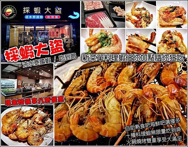 採蝦大盜 泰國流水蝦 - 000