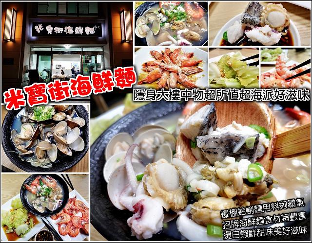 米寶街海鮮麵 - 001.jpg