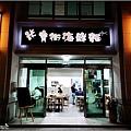 米寶街海鮮麵 - 002.jpg