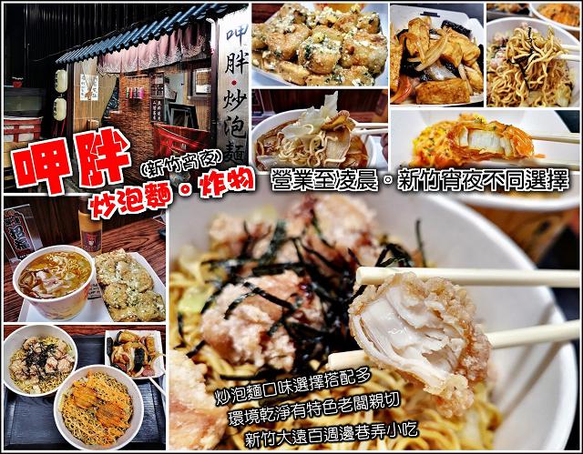 呷胖炒泡麵炸物 - 001.jpg