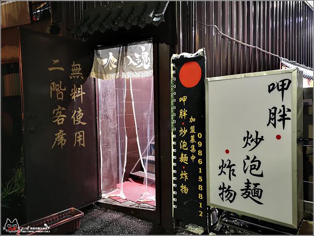 呷胖炒泡麵炸物 - 009.jpg