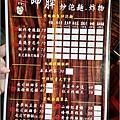呷胖炒泡麵炸物 - 039.jpg
