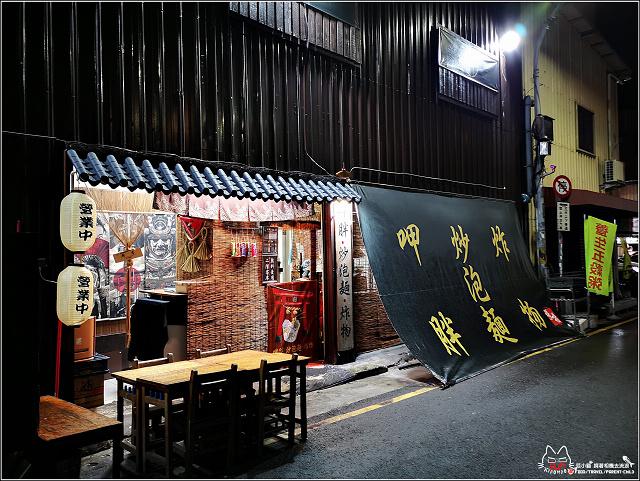 呷胖炒泡麵炸物 - 040.jpg