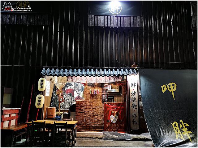 呷胖炒泡麵炸物 - 041.jpg