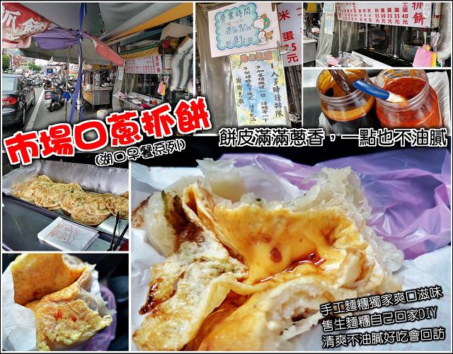 市場口蔥抓餅 - 001.jpg
