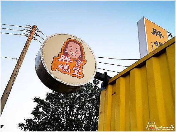 胖媽食堂 - 006.jpg