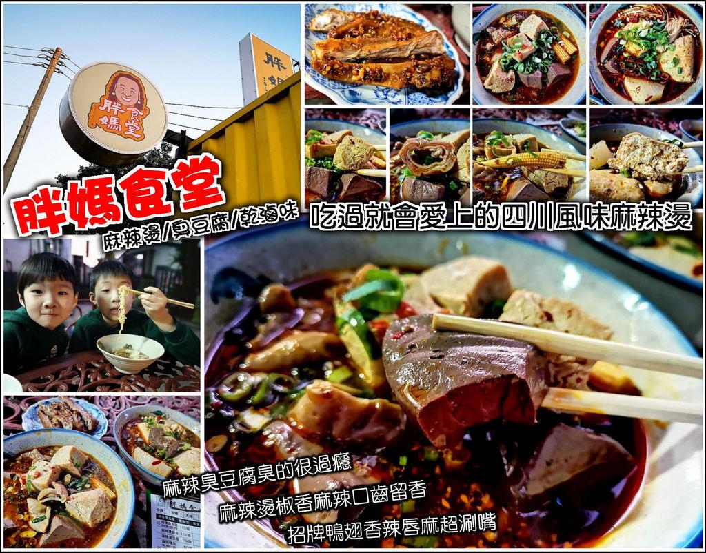 胖媽食堂(新埔店)