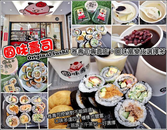 圓味壽司 - 001.jpg