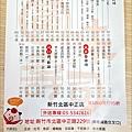 圓味壽司 - 050.jpg