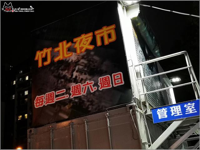 竹北夜市 - 001.jpg