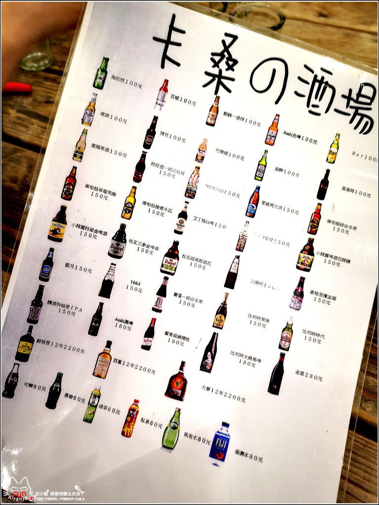 卡桑の酒場 酒單