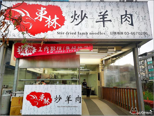 東林炒羊肉 - 003.jpg