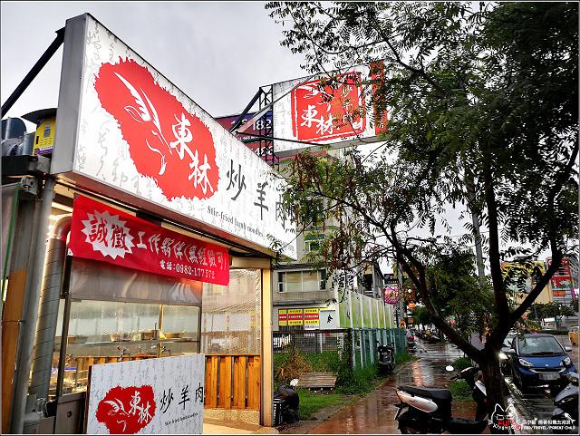 東林炒羊肉 - 002.jpg