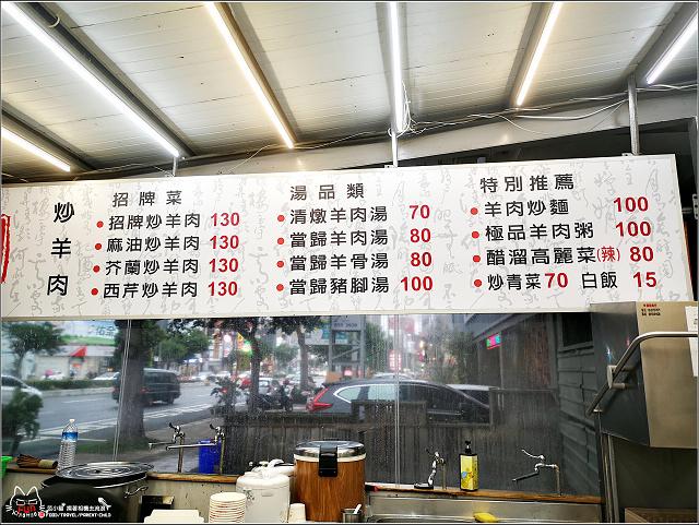 東林炒羊肉 - 009.jpg