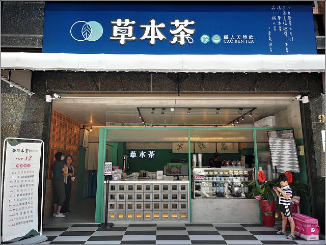 草本茶 - 004.jpg