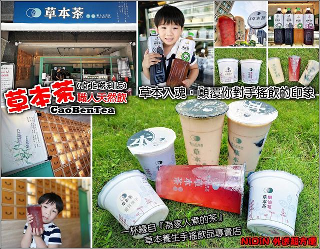 草本茶 - 001.jpg